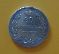 20 копеек 1830 г. С.П.Б. НГ