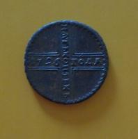 5 копеек 1726 г. МД вне каталожный экземпляр