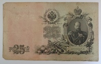 Банкнота 25 рублей 1909 г. Шипов