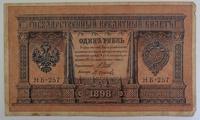 Банкнота 1 рубль 1898 г. Шипов