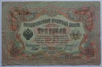 Банкнота 3 рубля 1905 г. Шипов