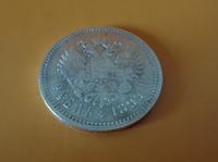 1 Рубль 1899 г. (**)
