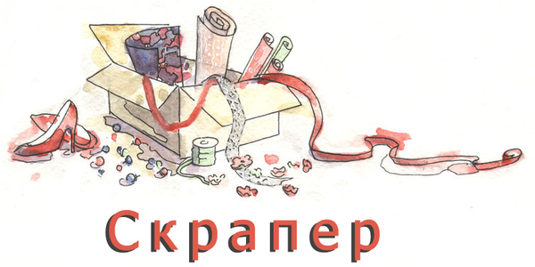 Scraper   интернет-магазин материалов для скрапбукинга в Украине