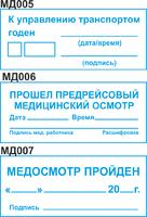 pismo-minzdrava-o-predreysovih-meditsinskih-osmotrah