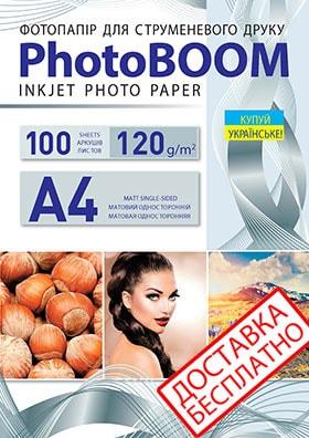 матовая фотобумага 120 г/м2, А4, 100 листов