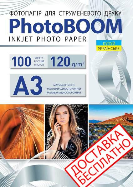 Односторонняя матовая фотобумага 120 г/м2, А3, 100 листов