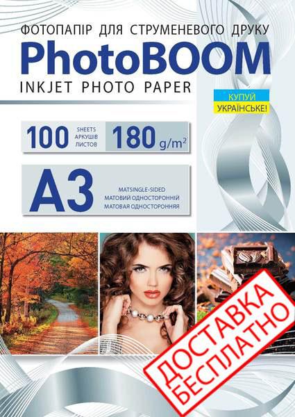Односторонняя матовая фотобумага 180 г/м2, А3, 100 листов