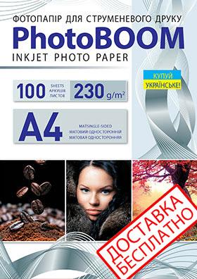 Односторонняя матовая фотобумага 230 г/м2, А4, 100 листов