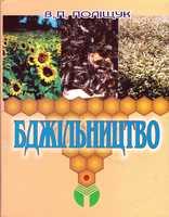 """Книга """"Бджільництво"""" Поліщук В.П.2001-296с."""