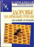 """Книга """"Большой медовый лечебник. Мейнгардт Ю.В. 2010.-541с."""