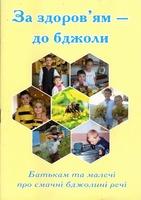 """Книга """"За здоров'ям до бджоли"""" 2014 """"Бджоляр-Львів"""
