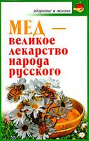 """Книга """"Мед- великое лекарство народа русского."""""""
