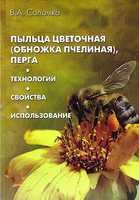"""Книга """"Пыльца цветочная, перга"""" Соломка В.А. Киев-2015"""