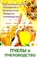 """Книга """"Пчелы и пчеловодство. Организация пасеки. Разведение и болезни пчел. Продукты пчеловодства"""" Божена Мелосская Х.Аргумент Принт 2012 р. 256 ст."""