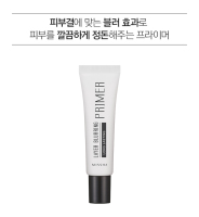 Праймер стойкий MISSHA Layer Blurring Primer (Long Lasting) 20мл
