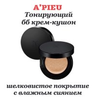 Кушон A'PIEU Haute Cushion
