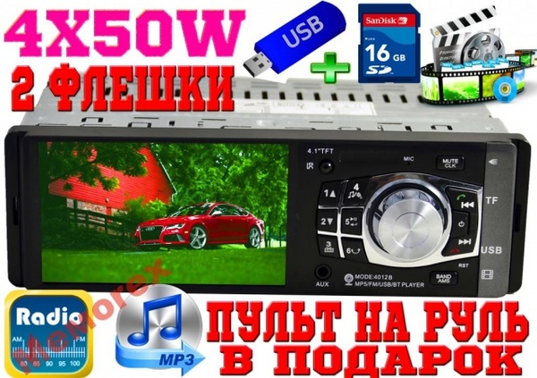 Автомагнитола Pioneer MP5 4012 + Bluetooth + пульт на руль